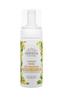 "Facial cleanser ""Instant skin radiance"" SIBERINA"