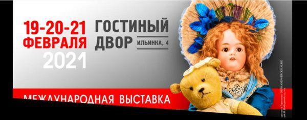 Международный фестиваль «НАРОДНАЯ КУКЛА-2021»