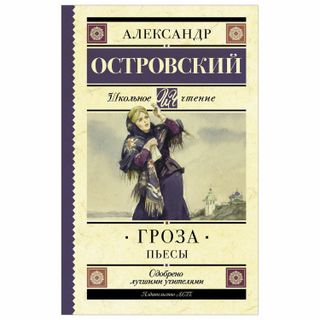 Storm. Plays, Ostrovsky A. N.
