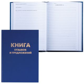 Book reviews and suggestions, 96 sheets A5, 150х205 mm, piti, pagination, offset, BRAUBERG