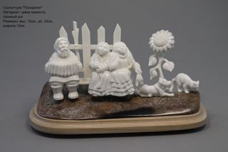 Tobolsk Factory of Artistic Bone Carving Products / Sculpture