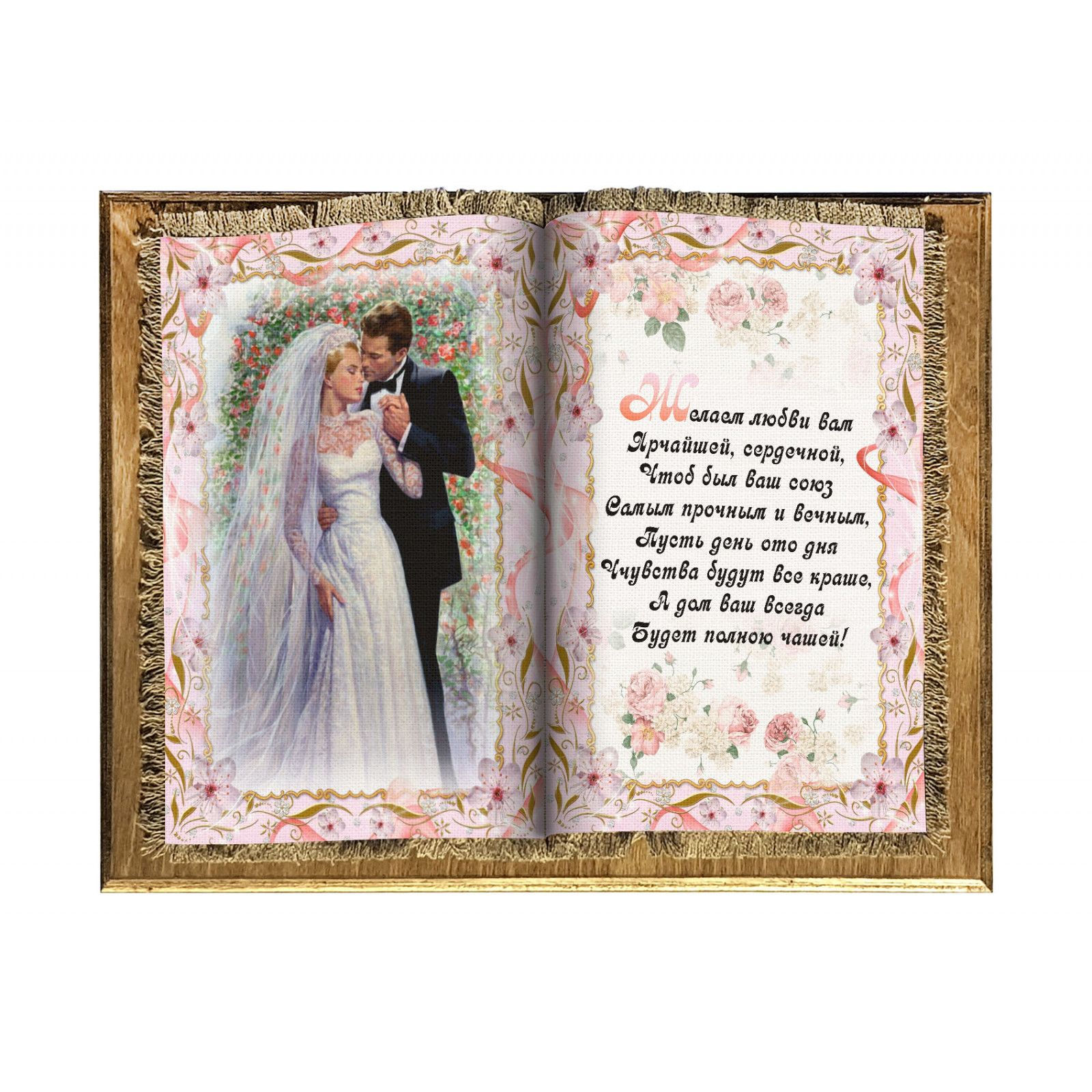 "Universal scroll / Interior souvenir ""Book"" large ""Wedding, a couple in roses"" handmade"