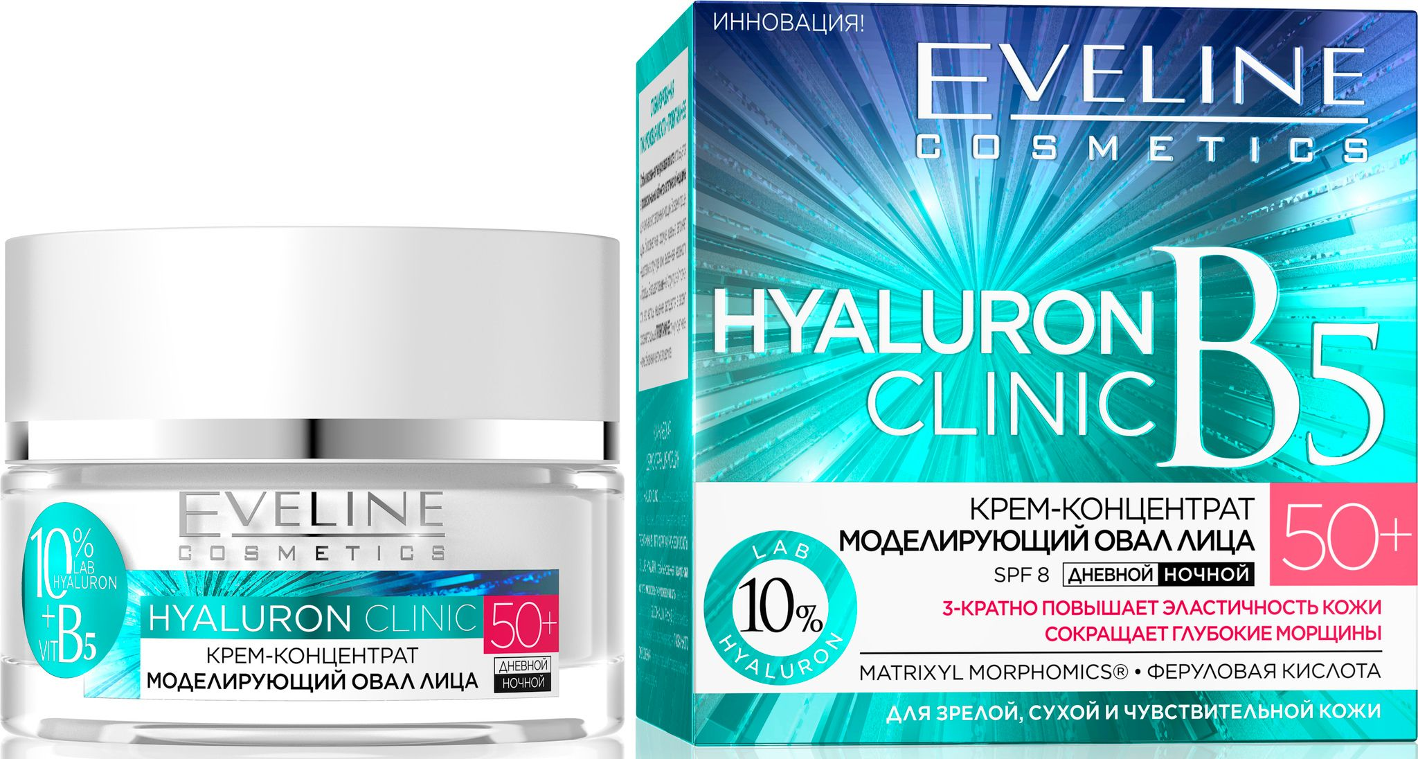 Cream concentrate simulating the shape of the face 50+ hyaluron clinic series b5, Nivea, 50 ml
