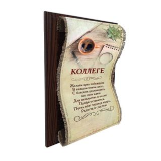 "Universal scroll / Interior souvenir Scrolls on a plaque ""Colleague"" handmade"