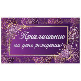 "GOLDEN FAIRY TALE / Birthday invitation 70x120 mm (spread 70x240 mm), ""Violet"", sparkles"