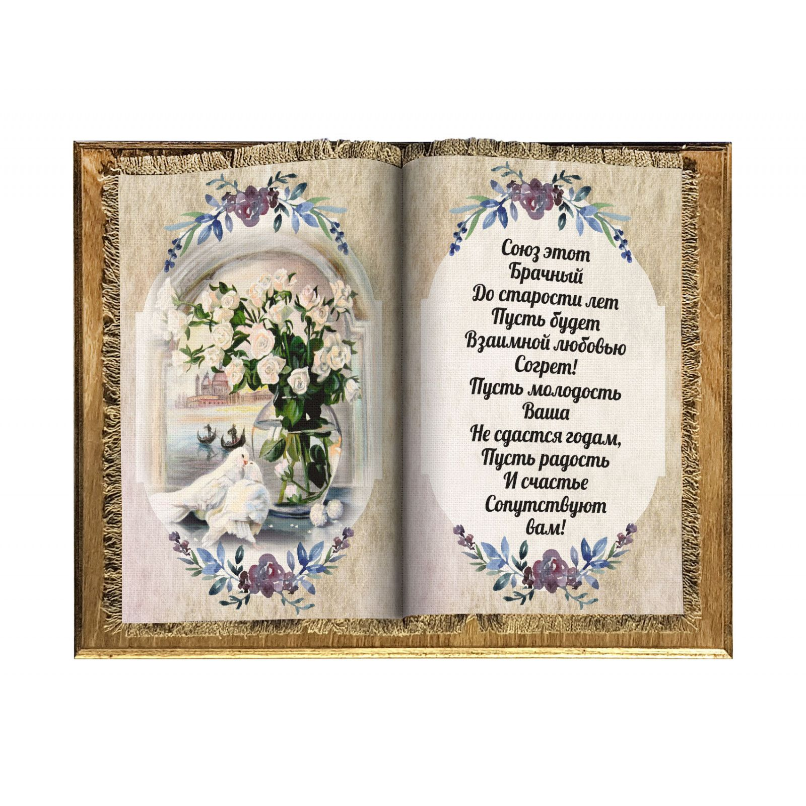 "Universal scroll / Interior souvenir ""Book"" large ""Wedding doves"" handmade"