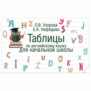 Table of English for primary schools, Uzorova O. V.