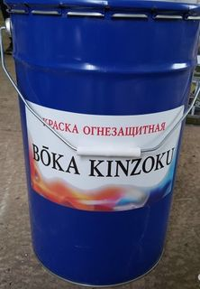 "BOCA KINZOKU ""M2"" - flame retardant paint for metal, organosoluble, metal bucket - 32 kg"