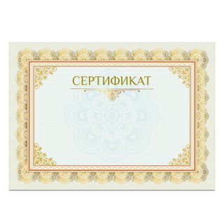 The certificate is A4 horizontal form No. 2, coated paperboard, hot stamping, foil stamping, BRAUBERG