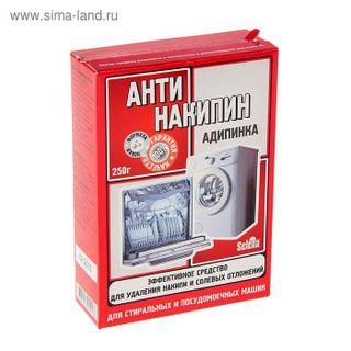 Selena Antinakipin Adipinka for washing machines and dishwashers 250 g.