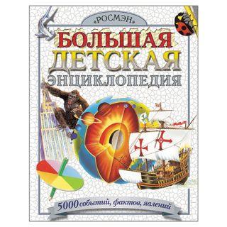 Large children's encyclopedia. Dey J., Corbridge F., K. Axled
