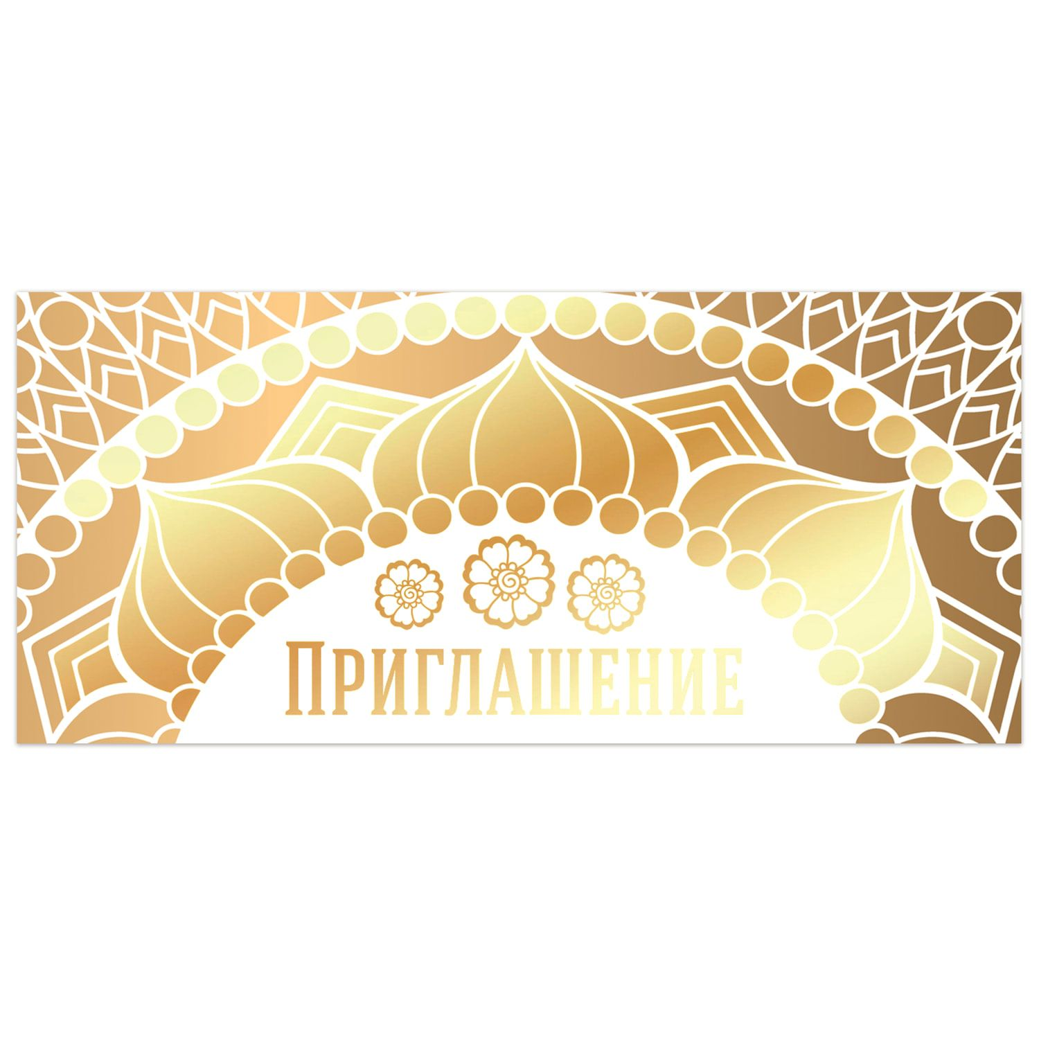 """GOLDEN TALE / Invitation 96x210 mm (in the spread 96x420 mm), """"Gold"""", foil"""