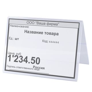 Sign information, 210х150 mm (cabin), table, double sided, acrylic, protective film, BRAUBERG