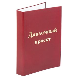 Folder-cover for the graduation project STAFF, A4, 215х305 mm foil, 3 hole punch, cord, Burgundy