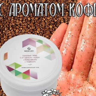 Sugar scrub for hands and body coffee