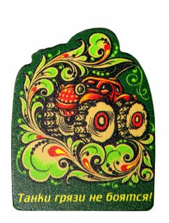 """Khokhloma painting / Wooden magnet """"Tanks are not afraid of dirt"""""""