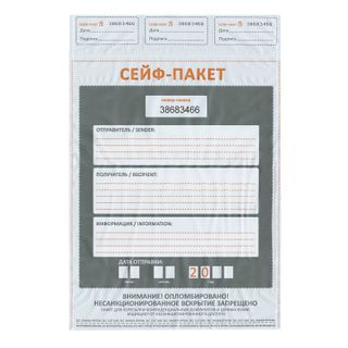 The safe plastic bags (243х320+40 mm), up to 100 sheets of A4 size, SET of 100 PCs., individually numbered
