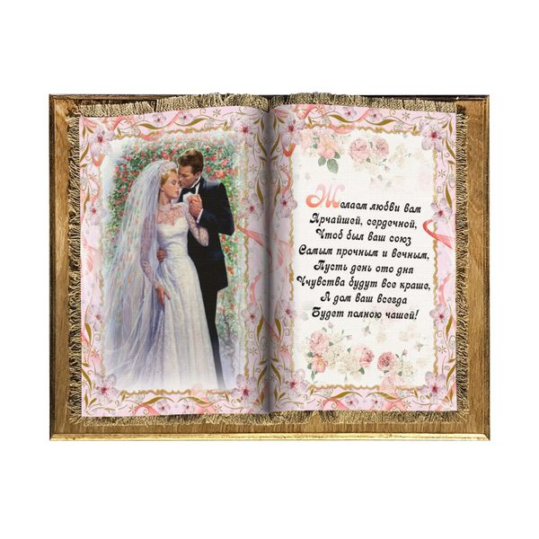 "Universal scroll / Interior souvenir ""Book"" small ""Wedding - a couple in roses"" handmade"