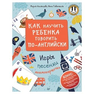 How to teach a child to speak English. Games, songs and mnemotechny, Agaltsov M. A.