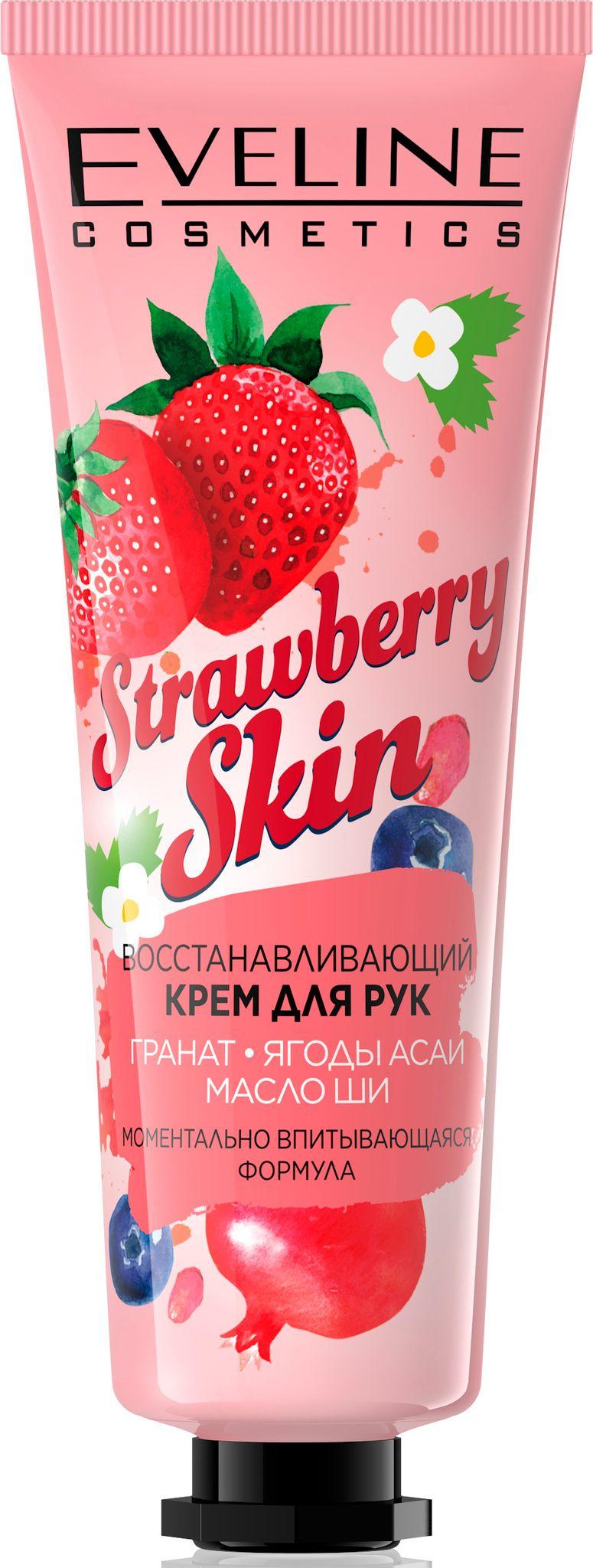 Regenerating hand cream - strawberry skin cream, 50 ml