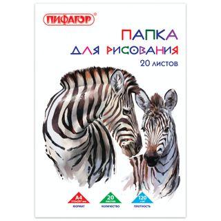 Drawing folder, A4, 20 sheets, 120 g/m2, PIFAGOR, 210 x297 mm,