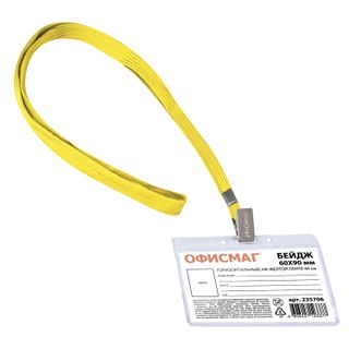 Badge horizontal (60x90 mm), in a yellow ribbon 45 cm, FISMA