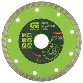 Drive Diamond Cut Turbo, 125x22.2 mm, 2.3 mm thickness, dry cutting SIBBRETH