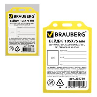 BRAUBERG / Badge vertical rigid frame without holder, YELLOW, 105x75 mm