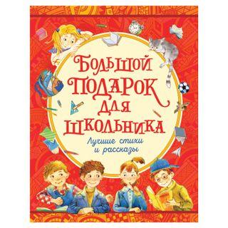 A great gift for a student. Dragoon V. Yu., Golovkin V. V., Georgiev S. G.