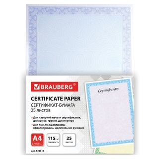 Certificate paper for laser printing BRAUBERG, A4, 25 sheets, 115g/m2,