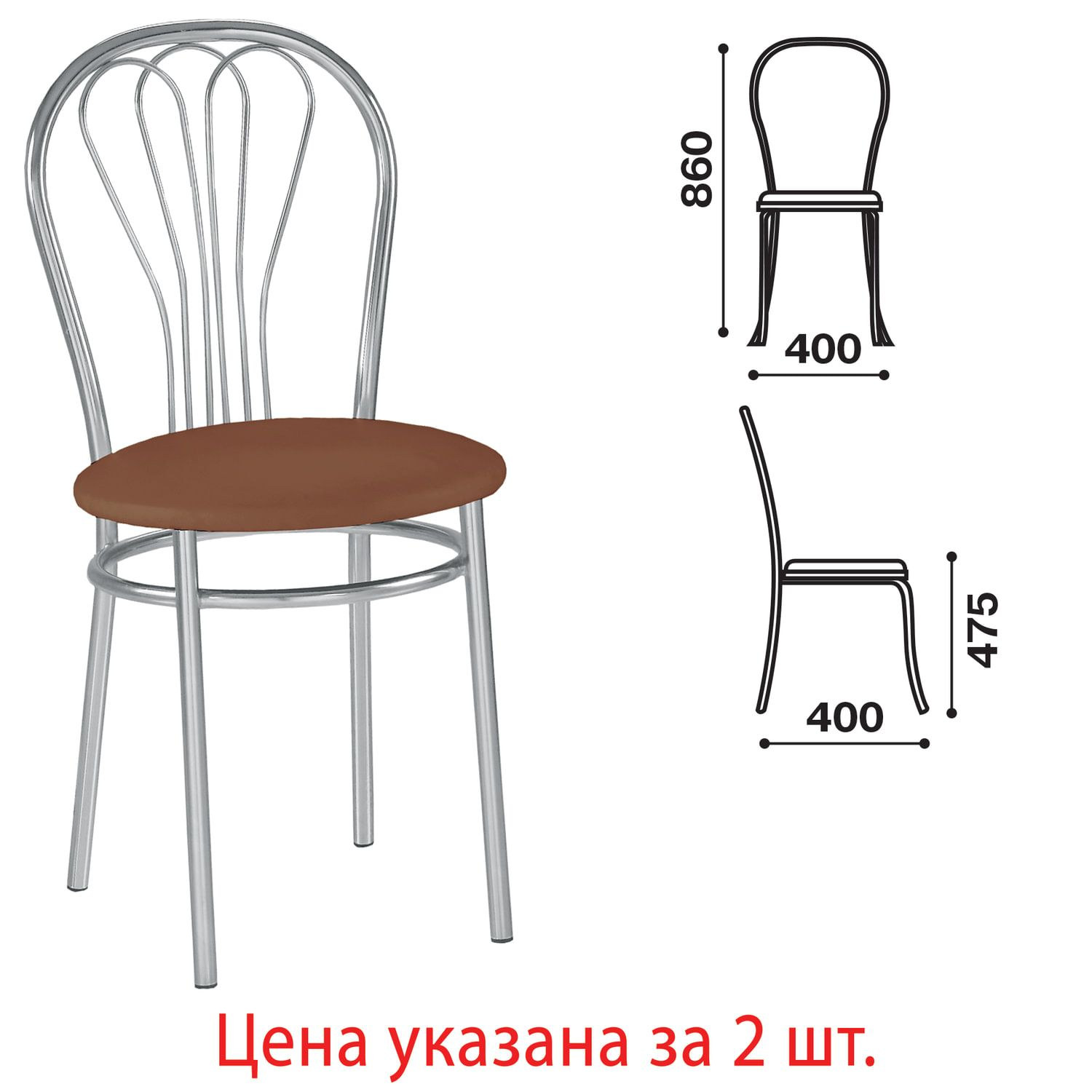 Chairs for dining rooms, cafes, Venus houses, set 2 pieces, chrome frame, leather brown