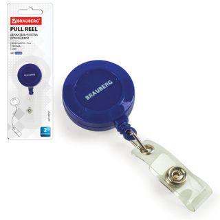 BRAUBERG / Badge tape holder, 70 cm, eyelet, clip, blue, blister