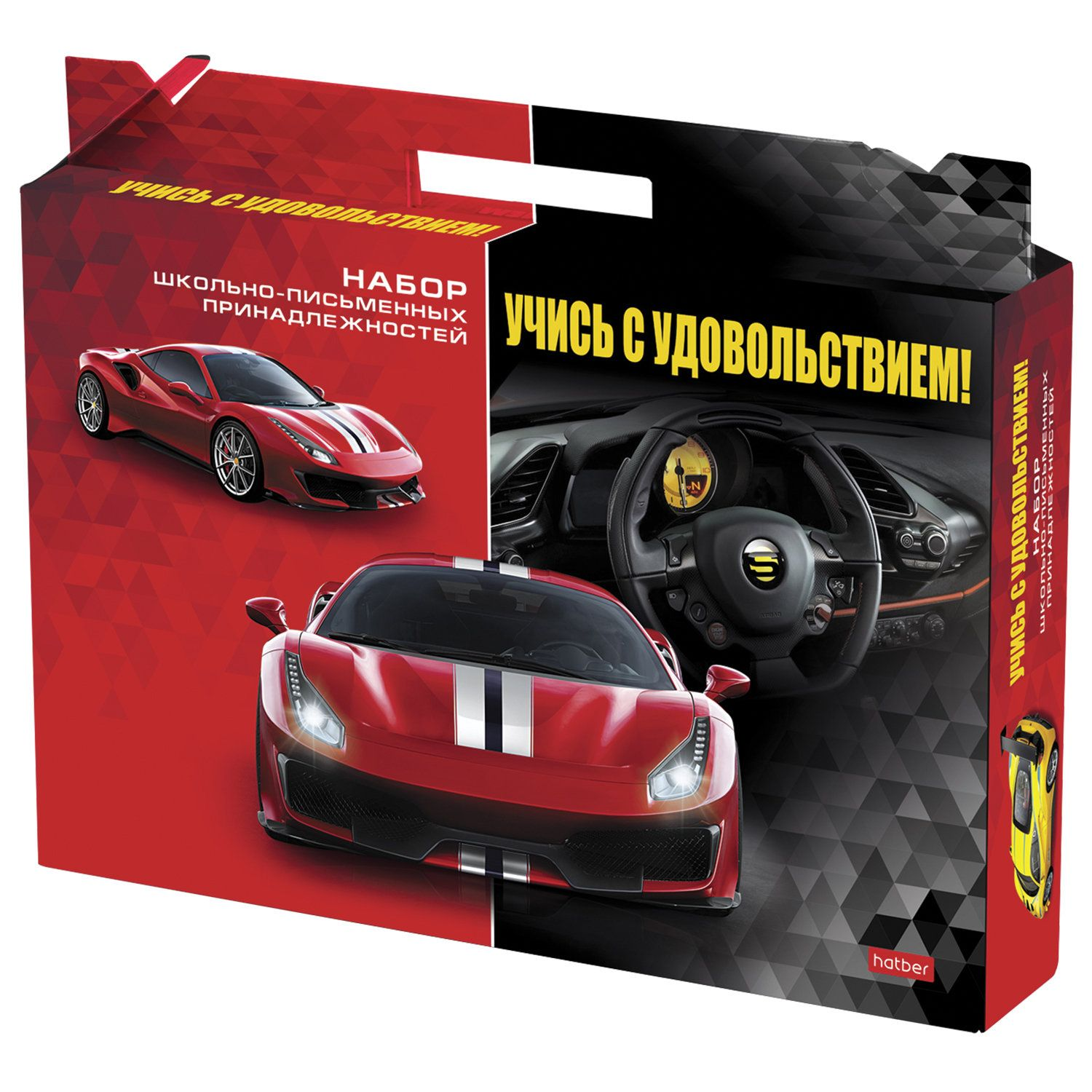 """Set for a first Grader in a gift box """"Sports cars"""", HATBER"""