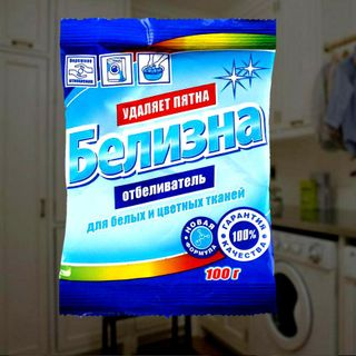 White whitener for white and colored fabrics 100 g.