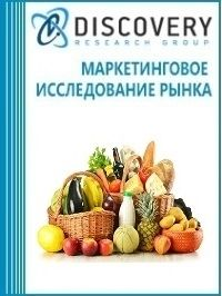 Analysis of the market for online food trade in Russia (including the forecast to 2019)