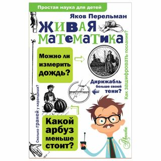 Simple science for kids. Living mathematics, Perelman Y. I.