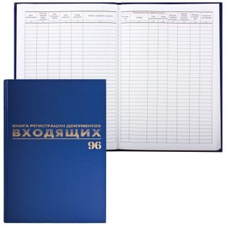 Incoming registration log, 96 sheets, A4, 200 x290 mm, boomvinil, foil, offset, BRAUBERG