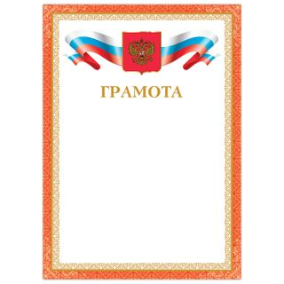 Diploma A4, coated paperboard, bronze, red frame, BRAUBERG