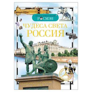 Encyclopedia children's. Wonders of the world: Russia, Shironina E. V.