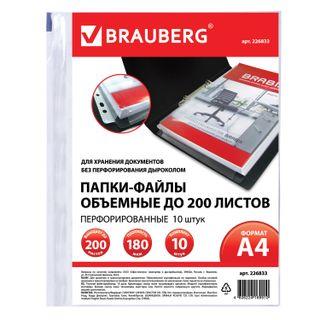 Folder files perforated LARGE CAPACITY up to 200 sheets, A4, 10 PCs SET, 180 micron, BRAUBERG
