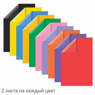 Colored paper A4 TINTED, 20 sheets, 10 colors, 80 g/m2, INLANDIA, intensive