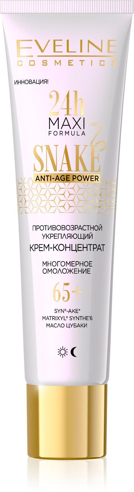 Anti-aging firming cream concentrate 65+ 24h series maxi formula, Avon, 40 ml
