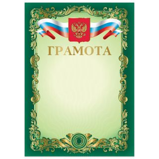 Diploma A4, coated paperboard, green, BRAUBERG