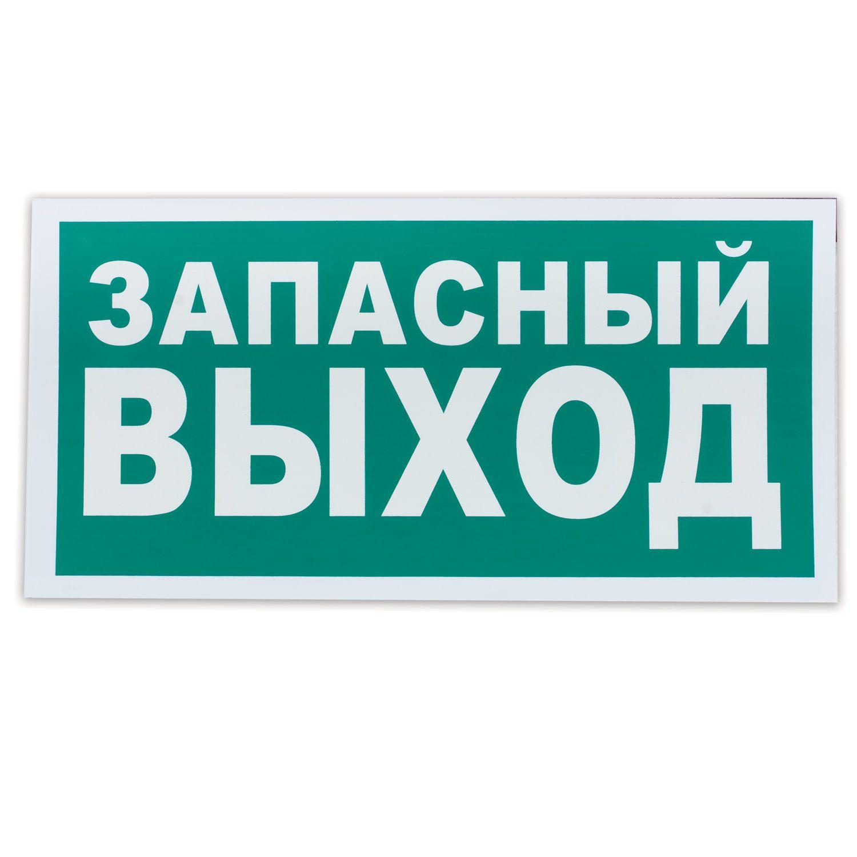 "Evacuation sign ""Emergency exit sign"", 300x150 mm, self-adhesive, photoluminescent"