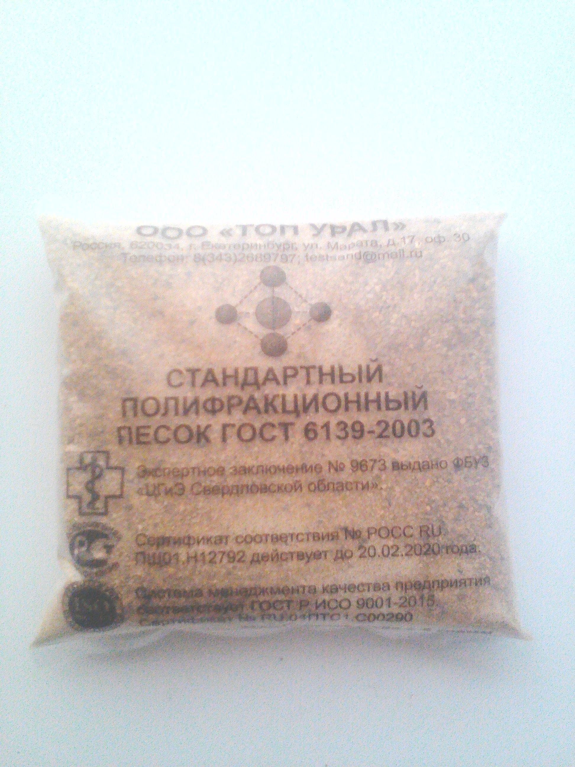 Standard polyfractional sand GOST 6139-2003, 1350 g