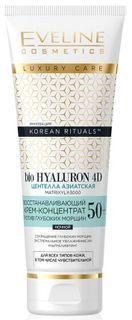 Cream concentrate against deep wrinkles 50+ series korean ritualstm, Eveline, 50 ml