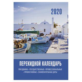 Desktop Calendar 2020, 160 sheets, block offset, color, 2 paints, BRAUBERG,