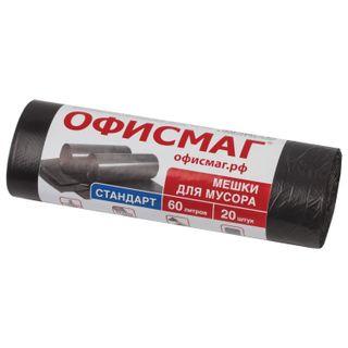 OFFICEMAG / Garbage bags 60 l, black, 20 pcs per roll, HDPE, 12 microns, 60x70 cm (± 5%), standard
