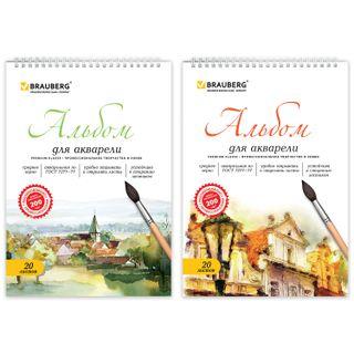 BRAUBERG / Watercolor album