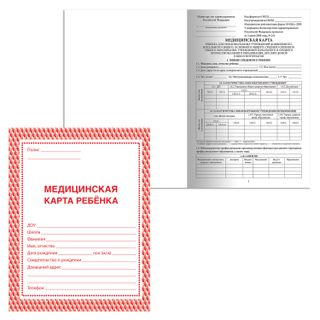 Child's medical card (Form 026/u-2000), 16 sheets, A4 (198x278 mm), BRAUBERG, offset, red